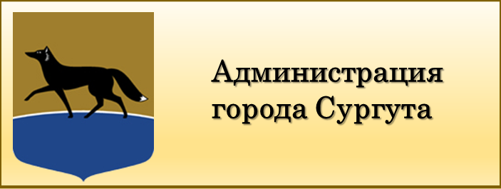Администрация Сургута
